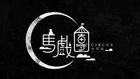 林瑪黛Ma-te Lin【馬戲團】Circus | official music video