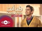 Humood - Kun Anta | حمود الخضر - فيديوكليب كن أنت | Music Video