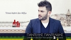 Tetoia Agaph Den Aksizw - Pantelis Pantelidis (Official - στίχοι)