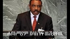 BBN Radio Special Program - PM Hailemariam Desalegn and his lies - December 2014
