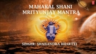 Mahakal Shani Mrityunjay Mantra By Shailendra Bharti [Full Audio Song Juke Box]