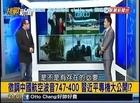 《 挑戰新聞 》20150203 中国主席习近平没有专机!不浪费也不搞特殊化!