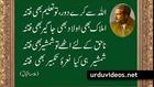 Allah se Kare Door - Allama Iqbal - Urdu Poetry