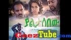 yaltasebew ያልታሰበው Full Ethiopian Movie 2015