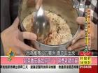 57健康同學會_DIY番茄飯酒釀-番茄飯